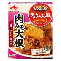味の素 CookDo(クックドゥ) きょうの大皿 肉みそ大根用 1セット(3個入)