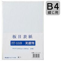 板目表紙 美濃判(B4とじ用) 1パック(10枚入) 穴なし IT-110 今村紙工