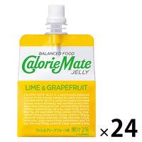 カロリーメイトゼリー ライム&グレープフルーツ味 1セット(24個) 大塚製薬 栄養補助ゼリー