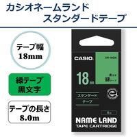 カシオ ネームランドテープ スタンダードテープ 18mm 緑テープ(黒文字) 1個 XR-18GN