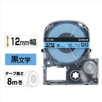 キングジム テプラ PROテープ 12mm カラーラベル パステル 青ラベル(黒文字) 1個 SC12B