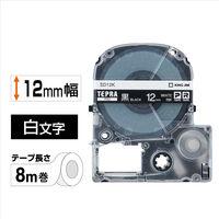 テプラ PROテープ 黒 白文字12mm