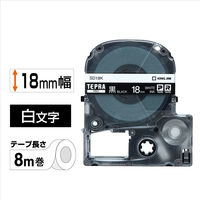キングジム テプラ PROテープ 18mm カラーラベル ビビッド 黒ラベル(白文字) 1個 SD18K