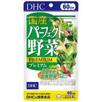 DHC(ディーエイチシー) 国産パーフェクト野菜プレミアム 60日分 240粒 サプリメント