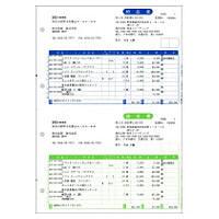 弥生 納品書 332001 1箱(1000枚入)