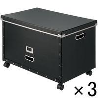 パルプボード収納ボックス(組立式) LLキャスター付 1セット(3個) アスクル