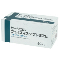 サージカルフェイスマスクプレミアム ソフトタイプ 3層式 1箱(50枚入) I伊藤忠リーテイルリンク