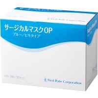 サージカルマスクOP 3層式 1箱(50枚入) ファーストレイト