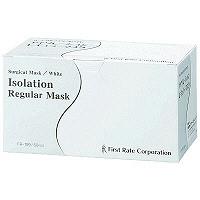 アイソレーション レギュラーマスク ホワイト 3層式 1箱(50枚入) ファーストレイト