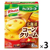 味の素 「クノール(R)カップスープ」<数量限定>北海道のとれたてコーンでつくったコーンクリーム (3食)×3箱