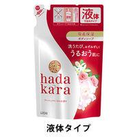 ハダカラ(hadakara)ボディソープ 摘みたてのフローラルブーケの香り 詰め替え 360ml ライオン