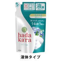 ハダカラ(hadakara)ボディソープ 清涼感のあるリッチソープの香り 詰め替え 360ml ライオン