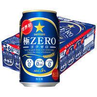 サッポロビール サッポロ 極ZERO 350ml 24缶