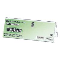 オープン工業 PETカード立 AA型 AA-18 1セット(10枚入) (取寄品)