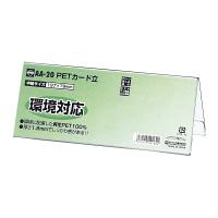 オープン工業 PETカード立 AA型 AA-20 1セット(10枚入) (取寄品)