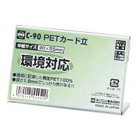 オープン工業 PETカード立 C型 C-90 1セット(10枚入) (取寄品)
