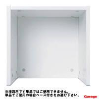 Garage(ガラージ) キューブコンポラック オープン 上置き専用 白 幅366mm 奥行400mm 高さ351mm 1台 (直送品)