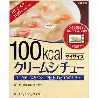 マイサイズ クリームシチュー 1食