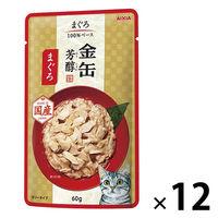 金缶芳醇 キャットフード パウチ まぐろ 60g 1セット(12個) アイシア