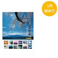 トーダン 2018版 A2日本の心・富士山~大山行男作品集~ TD-634 1冊