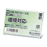 オープン工業 PETカード立 C型 C-80 1セット(10枚入) (取寄品)