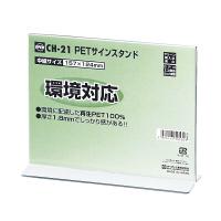 オープン工業 PETサインスタンド T型 CH-21 1セット(5枚入) (取寄品)