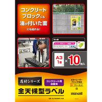 マクセル コンクリート・油面にも貼れる屋外用ラベル CL70333PC-10A 1袋(10シート入) (取寄品)