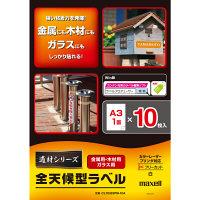 マクセル 金属・木材・ガラス用屋外ラベル CL70333PM-10A 1袋(10シート入) (取寄品)