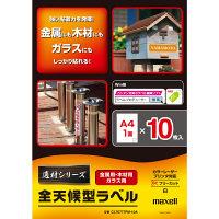 マクセル 金属・木材・ガラス用屋外ラベル CL70777PM-10A 1袋(10シート入) (取寄品)