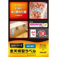 マクセル 濡れた面用屋外ラベル CL70777PW-10A 1袋(10シート入) (取寄品)