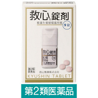 【第2類医薬品】救心錠剤 9錠 救心製薬
