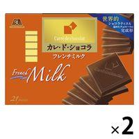 森永製菓 21枚カレ・ド・ショコラフレンチミルク 22953 1セット(2箱入)