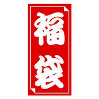 【福袋】 福袋シール 大 1パック(30片入)