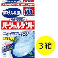 小林製薬 パーシャルデント 部分入れ歯用洗浄剤 108錠 1セット(3箱)
