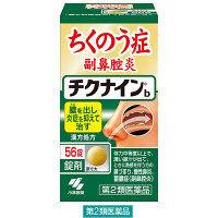【第2類医薬品】チクナインb 56錠 小林製薬