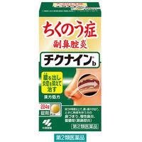 【第2類医薬品】チクナインb 224錠 小林製薬
