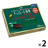明治 チョコレート効果カカオ72%26枚入り 1セット(2箱入)
