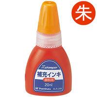 補充インキ キャップレス9用 朱20ml