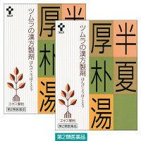 【第2類医薬品】ツムラ漢方半夏厚朴湯エキス顆粒 24包 2箱セット ツムラ