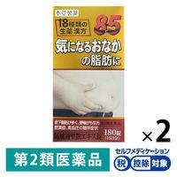 【第2類医薬品】防風通聖散エキス錠 180錠 2箱セット 本草製薬
