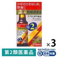 【第2類医薬品】クラシエ葛根湯液II 45ml×4本 3箱セット クラシエ薬品