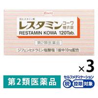 【第2類医薬品】レスタミンコーワ糖衣錠 120錠 3箱セット 興和