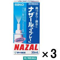 【第2類医薬品】ナザール「スプレー」(ポンプ) 30ml 3本セット 佐藤製薬
