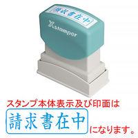 シャチハタ Xスタンパー 「請求書在中」 藍色 XBN-011H3 浸透印
