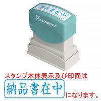 シャチハタ Xスタンパー 「納品書在中」 藍色 XBN-012H3