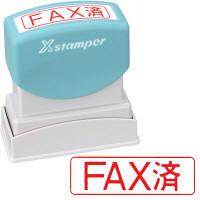 シャチハタ Xスタンパー 「FAX済」 赤 XBN-102H2