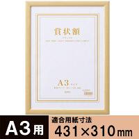 セリオ 木製賞状額ナチュラル A3 SRO-1087