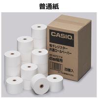 【普通紙】レジロール カシオ純正品 幅45×外径75mm 1箱(20巻入)
