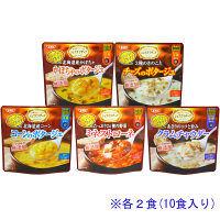 SSKセールス レンジでごちそう!スープ5種アソートセット(10食入)