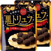 ブルボン ブルボン 黒トリュフチョコレート 1セット(2袋入)